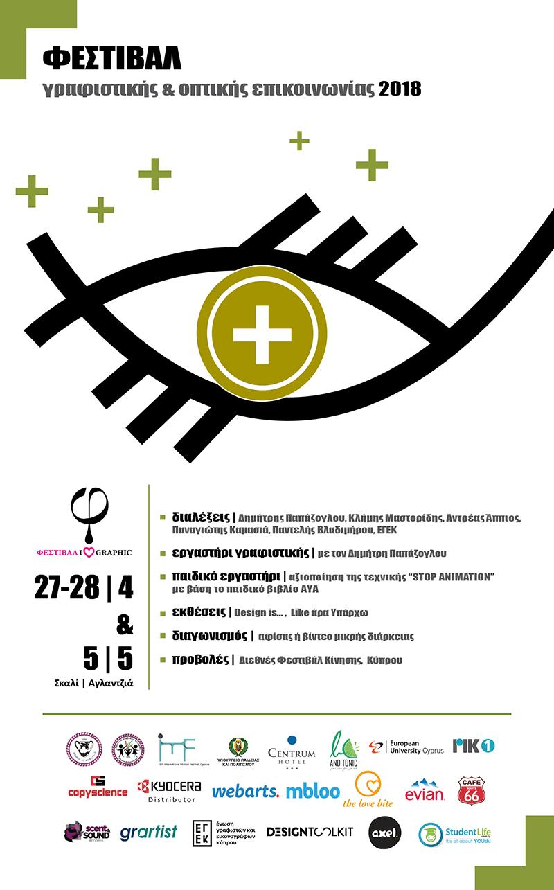 Το 2ο Φεστιβάλ I Love Graphic, τιμά το Design