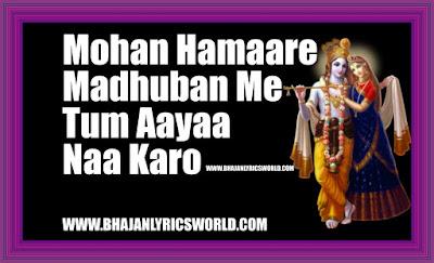 Mohan Hamaare Madhuban Me Tum Aayaa Naa Karo