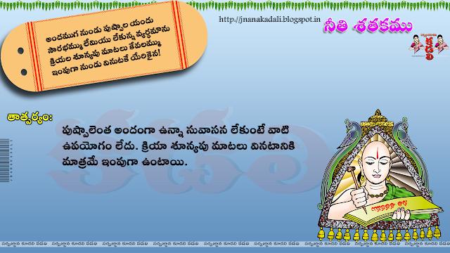 Here is Images for Neethi poems,sumati satakam,Neethi padyalu in telugu mp3,Neethi padyalu in english,telugu padyalu with meaning,yogi Neethi padyalu in telugu pdf,Neethi satakam in telugu download,telugu padyalu on chaduvu,kumara satakam,Neethi satakam in telugu pdf,Neethi satakam in telugu pdf download,Neethi satakam in telugu mp3 free download,Neethi satakam in telugu script,Neethi satakam in telugu download,vemana satakam in telugu books,Neethi satakam in telugu mp3,vemana satakam in telugu audio,Images for vemana satakam in telugu with meaning,telugu Neethi padyalu, telugu vemana sathakaalu, vemana telugu padyalu with meaning,vemana telugu sathakam with telugu bavalu,amma gurinchi padyalu in telugu,amma padyalu in telugu,telugu padyalu on mother and father,telugu padyalu on parents,amma nanna padyalu in telugu,vemana padyalu in telugu language,amma gurinchi sukthulu in telugu,amma nanna sukthulu in telugu
