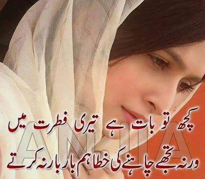 Urdu Romantic Shayari | Romantic Poetry In Urdu | urdu 2 line poetry | Urdu Poetry Wolrd,Urdu Poetry,Sad Poetry,Urdu Sad Poetry,Romantic poetry,Urdu Love Poetry,Poetry In Urdu,2 Lines Poetry,Iqbal Poetry,Famous Poetry,2 line Urdu poetry,Urdu Poetry,Poetry In Urdu,Urdu Poetry Images,Urdu Poetry sms,urdu poetry love,urdu poetry sad,urdu poetry download,sad poetry about life in urdu