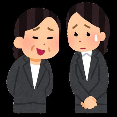 苦手な女性上司を我慢する人のイラスト(女性)