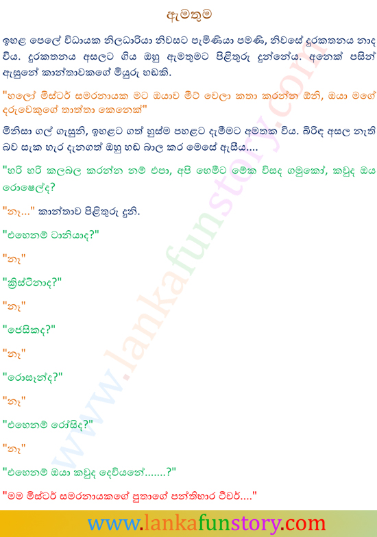 Sinhala Jokes-Call