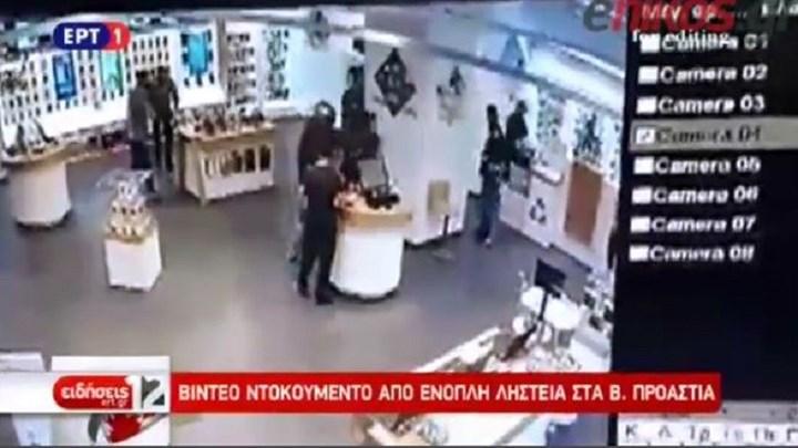 Καρέ- καρέ η εισβολή ληστών σε κατάστημα κινητής τηλεφωνίας στα Βόρεια Προάστια (βίντεο)