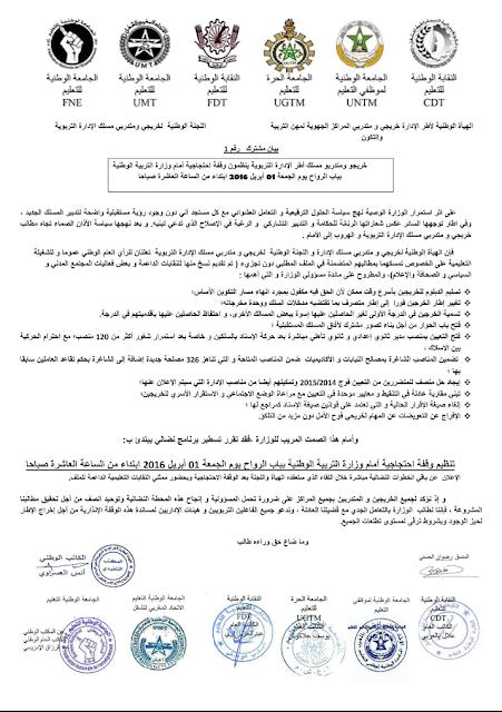 وقفة احتجاجية لأطر الإدارة خريجي ومتدربي المراكز الجهوية أمام وزارة التربية الوطنية