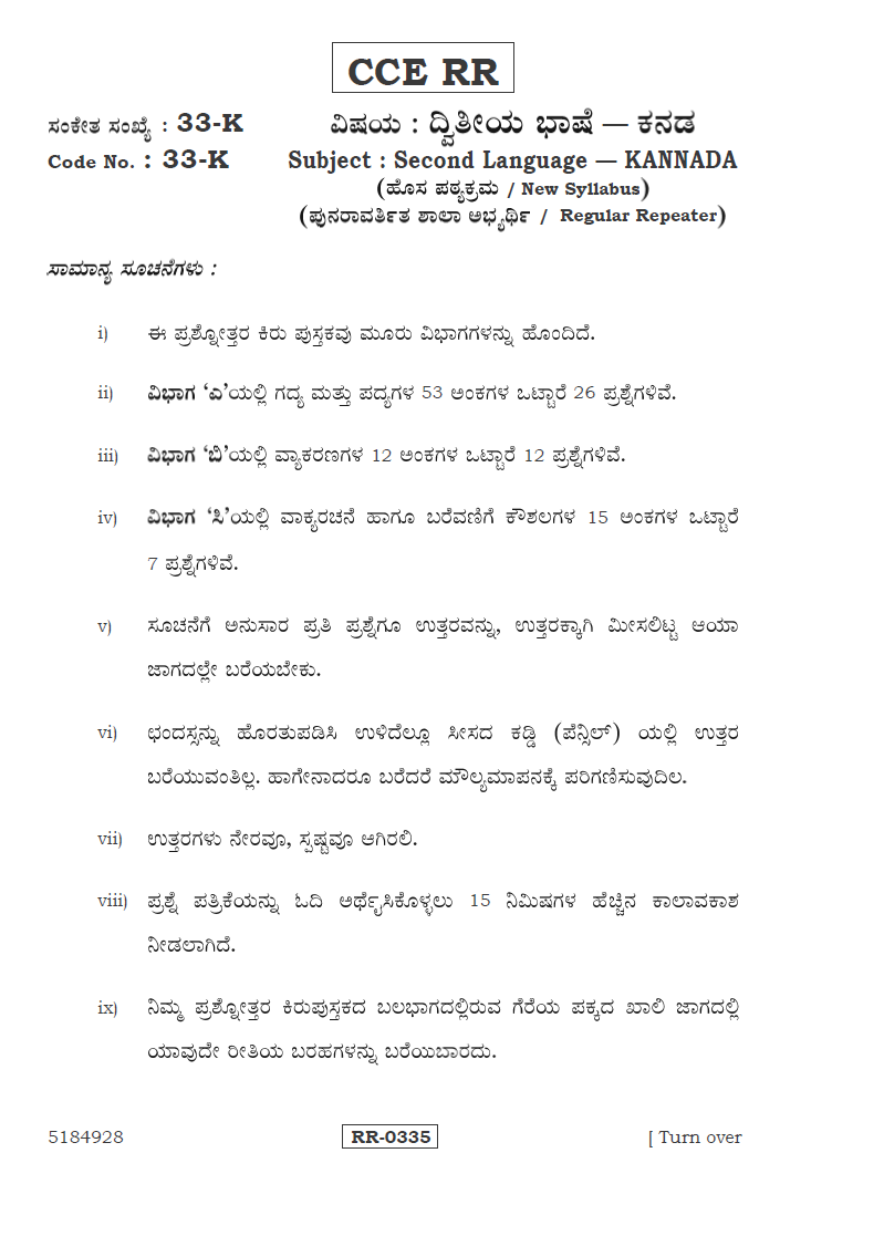 Kseeb sslc second language kannada 2016 question paper university download link pdf for kseeb sslc second language kannada 2016 question paper malvernweather Image collections