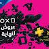 سوني السعودية تعلن عن تخفيض سعر إشتراك 12 شهر لخدمة PS Plus على متجر PlayStation Store