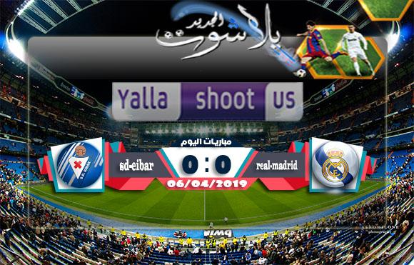 اهداف مباراة ريال مدريد وايبار اليوم 07-04-2019 الدوري الإسباني
