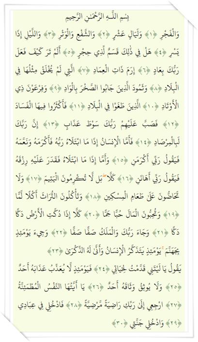 089 Al Quran : Surat Al Fajr