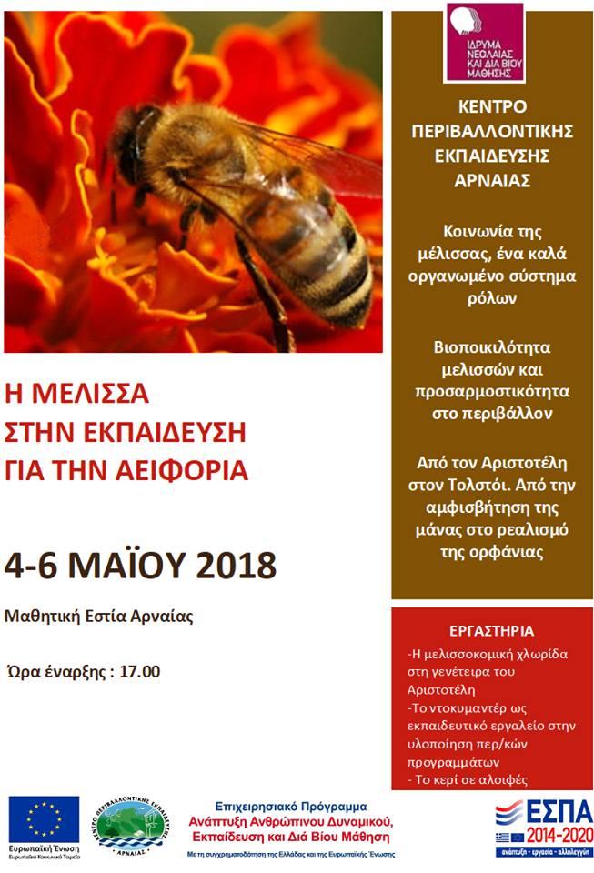"""""""Η Μέλισσα στην Εκπαίδευση για την Αειφορία""""  4-6 Μαΐου 2018 στην Μαθητική Εστία Αρναίας"""