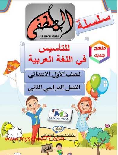 مذكرة اللغة العربية للصف الاول الابتدائى ترم ثانى 2020 - موقع مدرستى