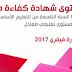 دليل التوجيه لمستوى شهادة الكفاءة المهنية دورة فيفري 2017
