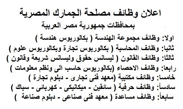 وظائف مصلحة الجمارك المصرية