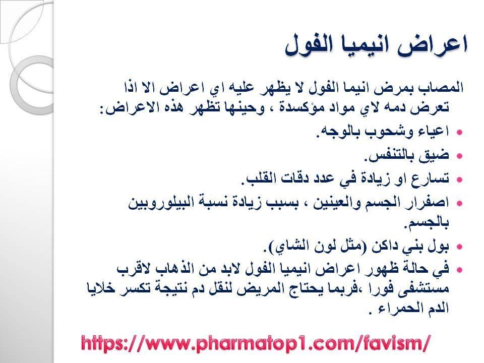 تعرف على أعراض أنيميا الفول Youtube 12