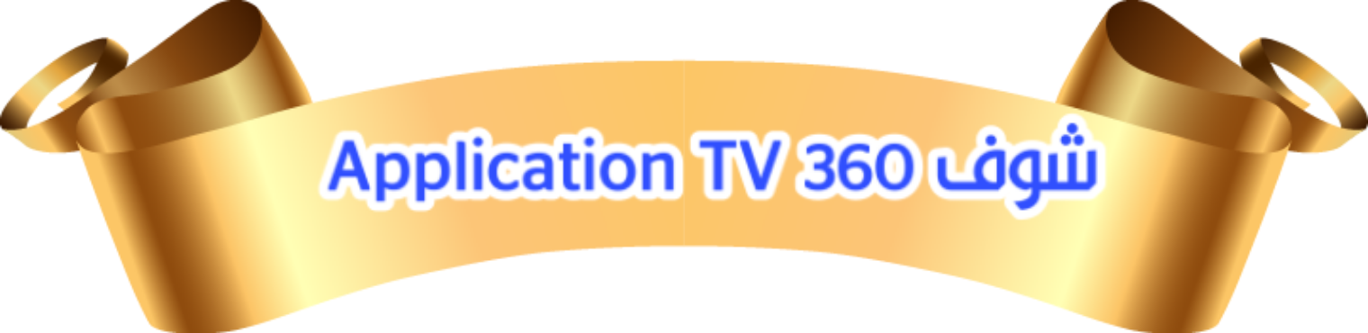 Application TV شوف 360
