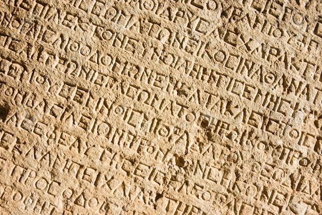 Οδηγίες για τη μετάφραση αδίδακτου κειμένου στα αρχαία ελληνικά