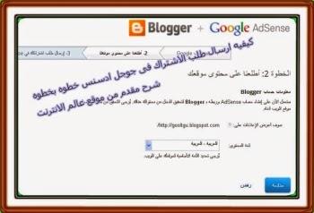 كيفيه الاشتراك فى جوجل ادسنس ؟