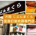大阪購物 - じぶんまくら 度身訂做枕頭專門店 (GRAND FRONT OSAKA)