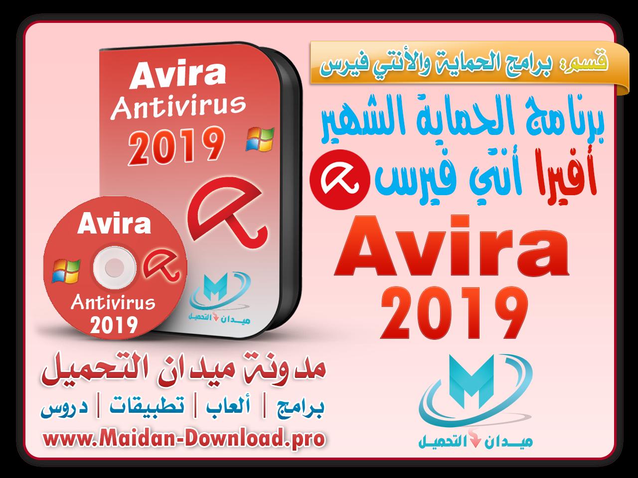 ميدان التحميل تحميل برنامج أفيرا انتي فيرس 2019 Download
