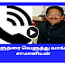 Governor Vidyasagar Rao vs commen telephone audio   TAMIL TODAY CHANNEL