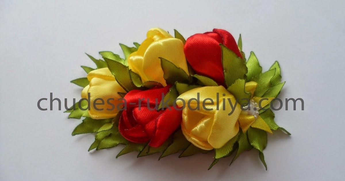 Букет тюльпанов из атласных лент своими руками