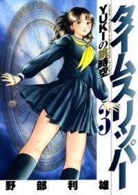 Time Slipper - Yuki no Choujikuu