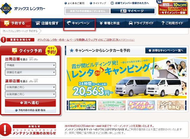 沖繩租車自駕ORIX租車心得-不習慣右駕嗎??先在家裡玩手機遊戲習慣一下! | 安魯魯的筆記本