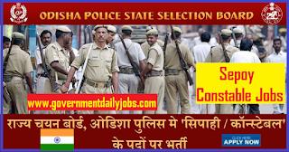 Odisha Police Recruitment 2018 | 2021 Sepoy Constable Vacancies