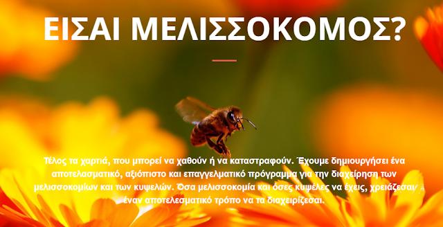Νέο εργαλείο διαχείρισης μελισσοκομείου www.beeing.gr