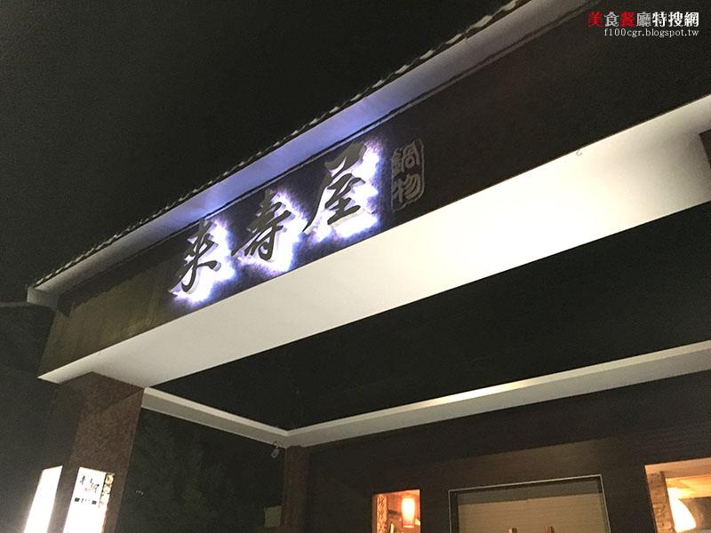 [南部] 雲林縣西螺鎮【來壽屋鍋物】牛肉火鍋+韓式銅板烤肉新吃法