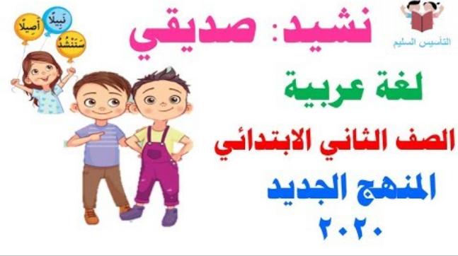فيديو شرح نشيد صديقي - منهج العربي الجديد