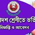 HSC Admission 2018 - www.xiclassadmission.gov.bd