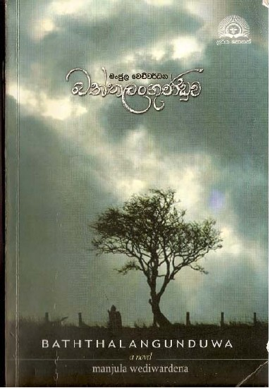 Nilambare 4 Novel Ebook Download