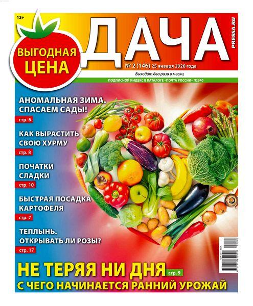 Читать онлайн журнал Дача (№2 2020) или скачать журнал бесплатно