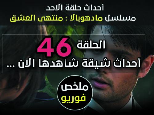 الحلقة 46 مادهوبالا منتهى العشق - حلقة اليوم الاحد 27/11/2016