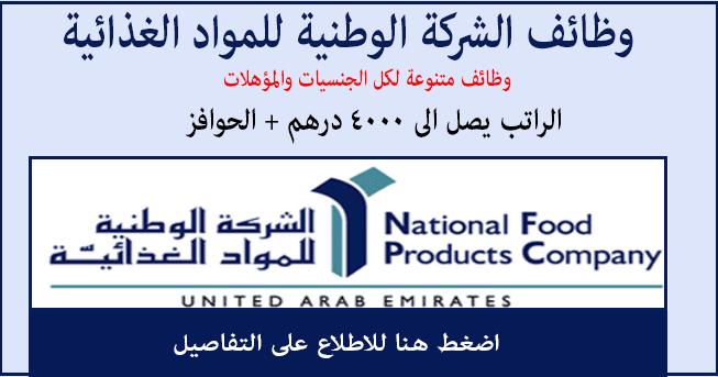 وظائف الشركة الوطنية للمنتجات الغذائية NFPC دبي - يوم ...