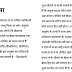 Insurance Digest Hindi for Competitive Exams PDF Download