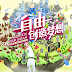 Age of Wushu Remastered & Age of Wushu 2 - Snail's gifts to loyal players