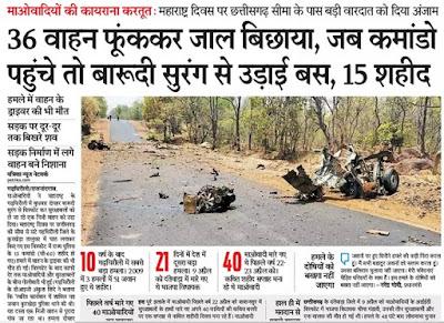Menace of Maoist Terrorism: 15 commandos  deaths in Maharashtra, Five including MLAs killing in Chhattisgarh
