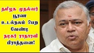 Radharavi prays for CM health recovery !
