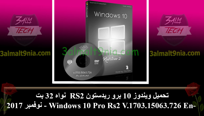 Windows 10 Pro Rs2 V.1703.15063.726 En - عالم التقنيه