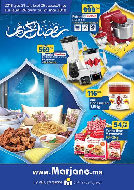 catalogue marjane avril mai ramadan 2018