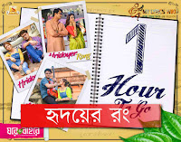 hridoyer-rong-lyrics-by-lagnajita-chakraborty-from-ghare-and-baire