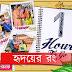 HRIDOYER RONG ( হৃদয়ের রং ) LYRICS - Ghare And Baire   Lagnajita Chakraborty   BENGALI SONG 2018