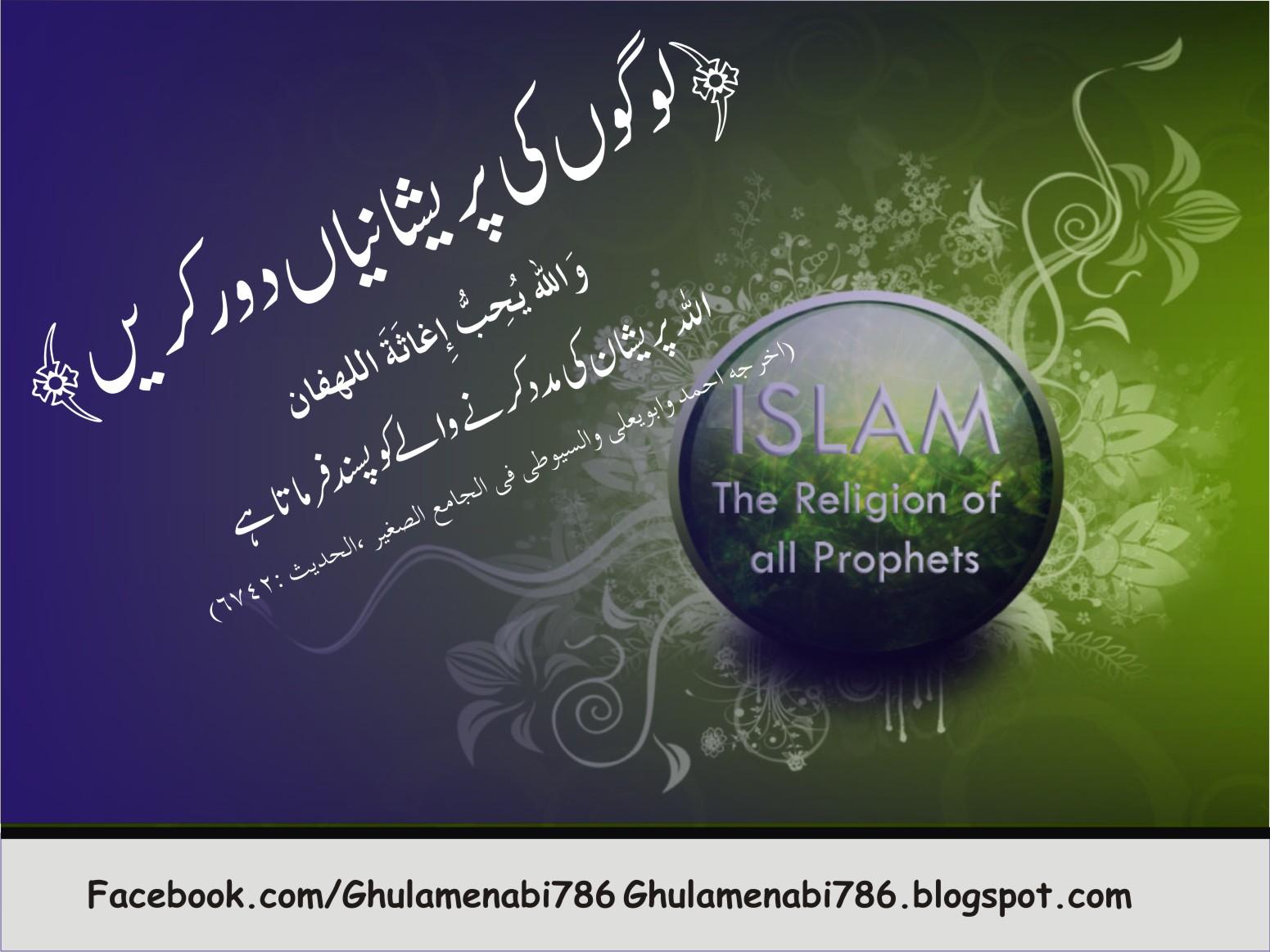 islamic wallpapers download ,Hadees Wallpapers in urdu ...