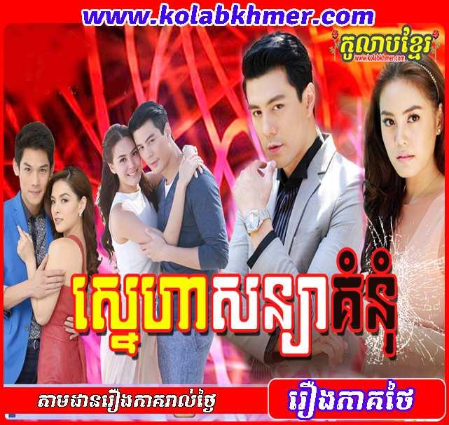 Sneha Soniya Komnom