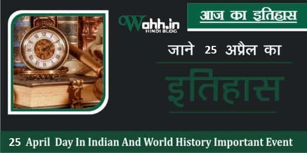 History-Of-25-April-In-Hindi