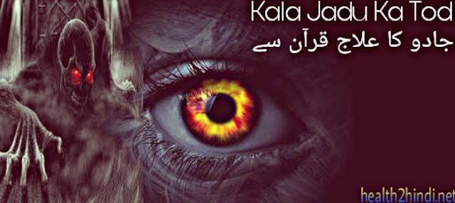 Kala jadu black magic jado in quraan