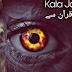 Jadu Ka Tod Kaise Kare 100% How To Treat Black Magic By Quraan