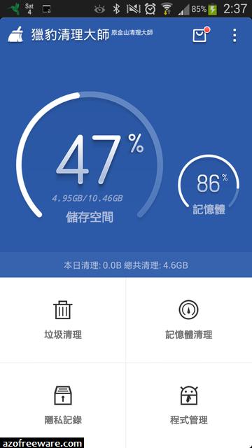 獵豹清理大師 (金山清理大師) Clean Master 2017.08.14 - 清理手機垃圾檔案 就像是CCleaner手機版 [Android] - 阿榮福利味 ...