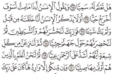 Tafsir Surat Maryam Ayat 66, 67, 68, 69, 70